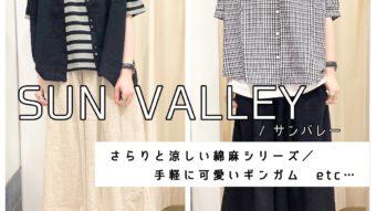 【SUN VALLEY】綿麻シリーズ、ギンガム etc…