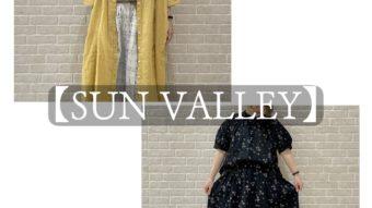 【SUN VALLEY】暑さ対策にも◎ゆったりリラクシーコーデ*