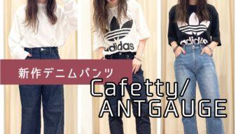 Cafetty & ANTGAUGE新作デニムパンツ