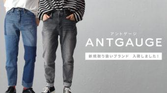 urnisオンラインショップ|【ANTGAUGE】取り扱い開始しました!