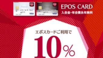 エポスカード請求時10%OFFスタート!!