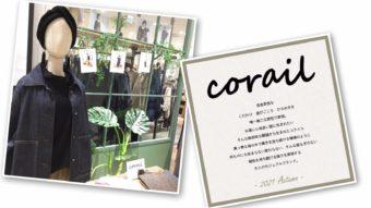 corail 2021 autumn collection!!