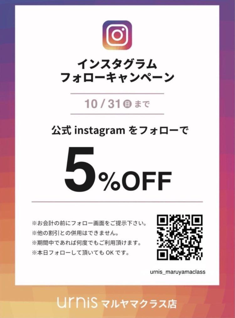 Instagram マルヤマクラス店
