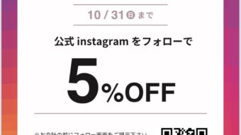 【Instagram】フォローキャンペーン開催中!!