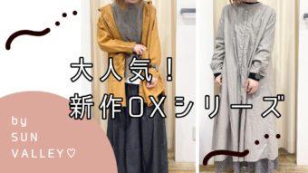 SUN VALLEY*新作OXシリーズ入荷!