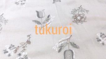 【tukuroi】刺繍シリーズ着回しスタイル