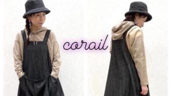 オトナ女子【corail】を着る