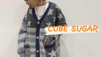 【CUBE SUGAR】新作を使った秋コーデ