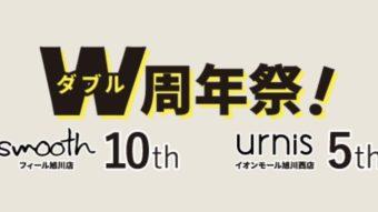 【告知!!】旭川W周年祭&RNA-N POPUP