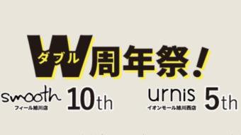 旭川W周年祭Start!