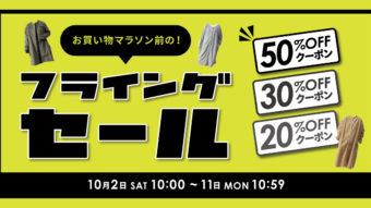 urnisオンラインショップ|本日10:00からフライングセール開催