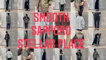 個性派スタイリング提案・smooth札幌ステラプレイス店