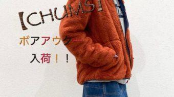【CHUMS】ボアアウター全部見せ!
