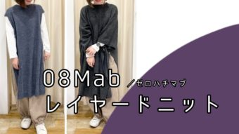【08Mab レイヤードニット紹介】