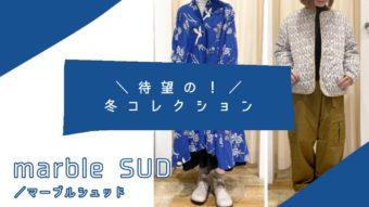 marble SUD 待望の冬コレクション♡