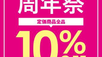 周年祭【定価商品10%OFF】本日スタート!!