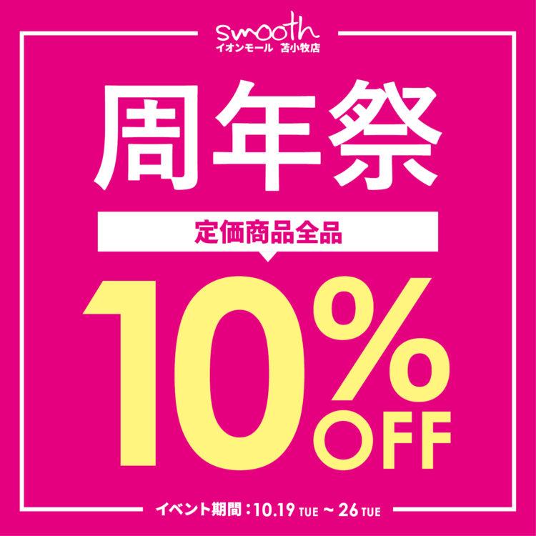 tomakomai_blog