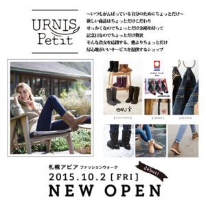 urnis-petit-news-thumb-519xauto-1869